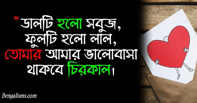 happy-valentines-day-bangla-1024x538