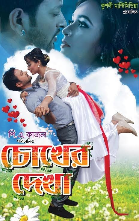 Chokher Dekha – Bangla Movie 720p