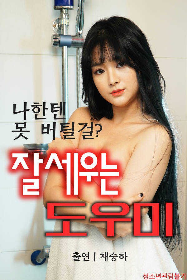 18+A Well Established Helper (2021) Korean Movie 720p HDRip AAC