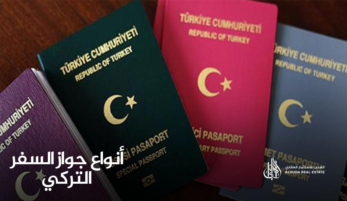 انواع الجواز التركي