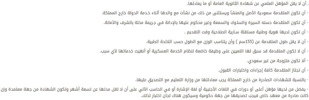 رابط تقديم الجوازات 1441 الجوازات توظيف نساء أبشر الجوازات وظيفة كوم وظائف اليوم