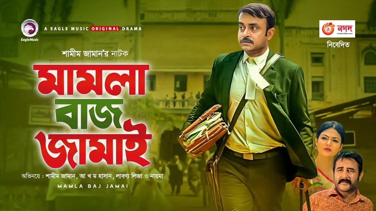 Mamlabaz Jamai 2020 Bangla Natok By Shamim Zaman & AKhomo Hasan HD