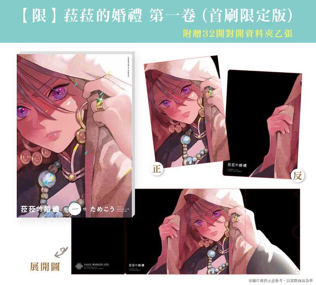 Topics tagged under 漫畫 on 紀由屋分享坊 003-1