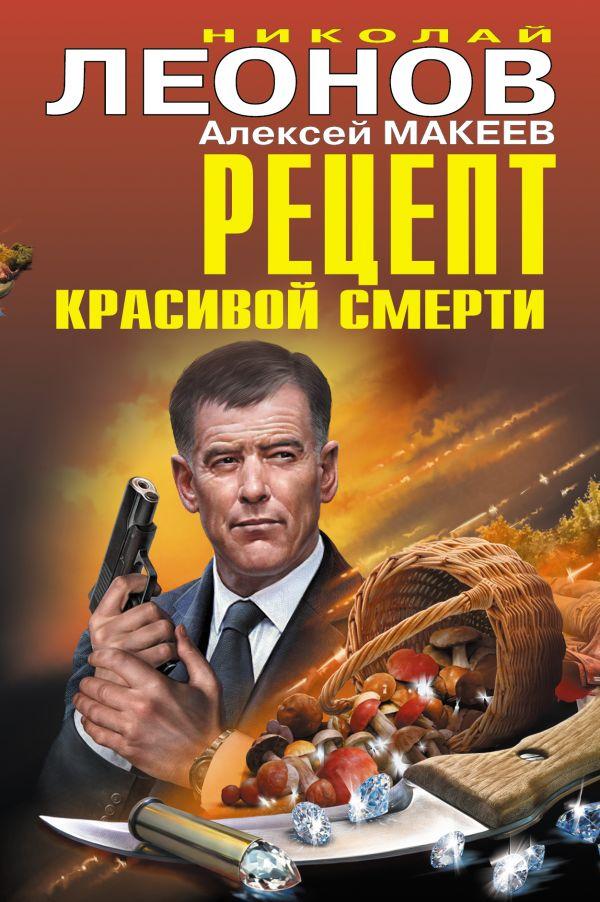 Рецепт красивой смерти - Николай Леонов, Алексей Макеев