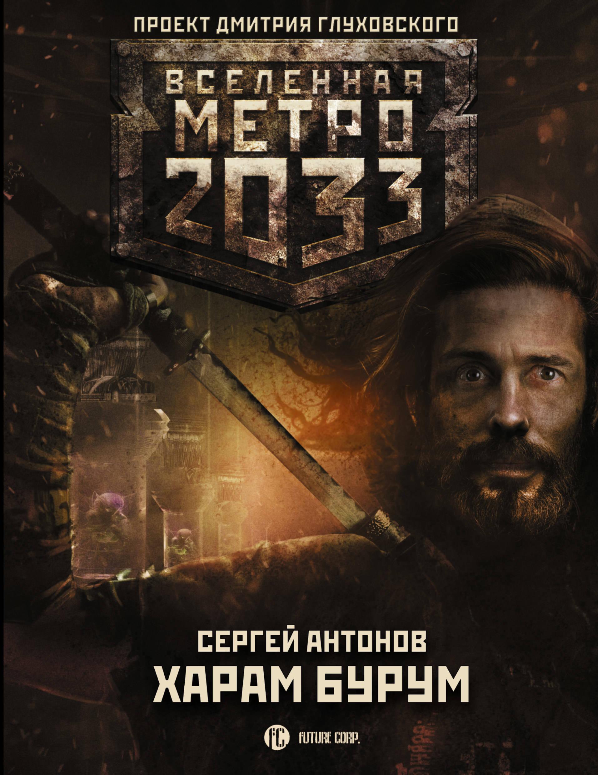 Сергей Антонов «Харам Бурум»