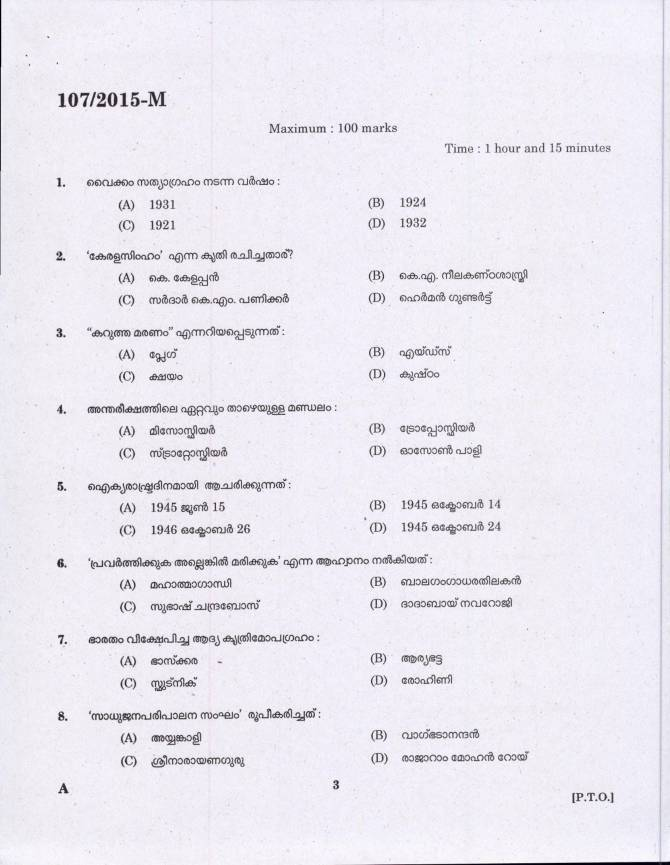Kerala PSC Peon Attender Watchman Previous Question Papers