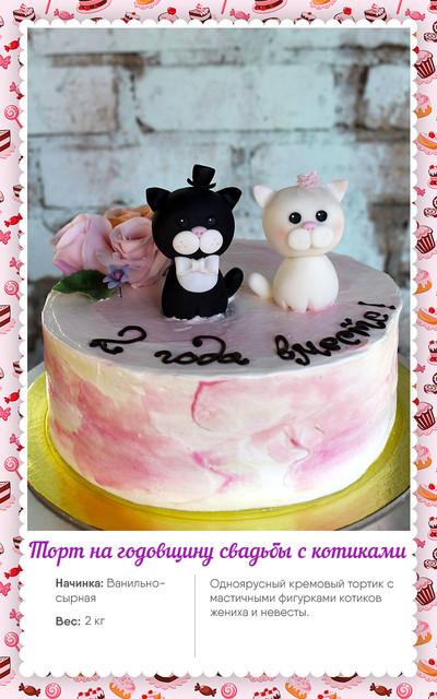 торт свадебный 2