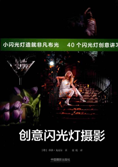 創意閃光燈攝影(37MB@PDF@OP@簡中)