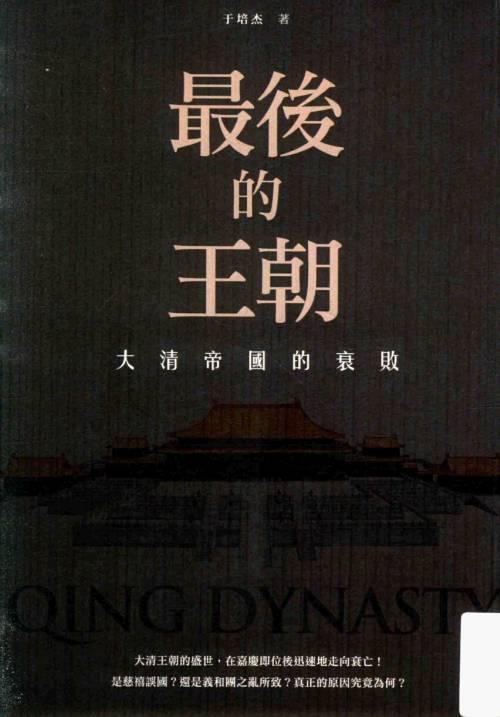最後的王朝:大清帝國的衰敗(38MB@PDF@OP@繁中)