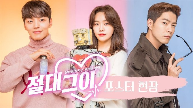 ABSOLUTE BOYFRIEND: Hulu To Begin Streaming The Korean Live-Action Television Series In June