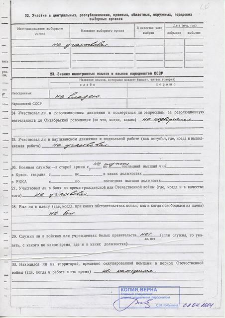 Alexander-Kolevatov-documents-32
