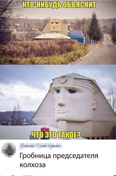 гробница председателя колхоза