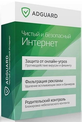 Adguard Premium 7.2.2936.0 RePack (& Portable) by elchupacabra (RU/ML)