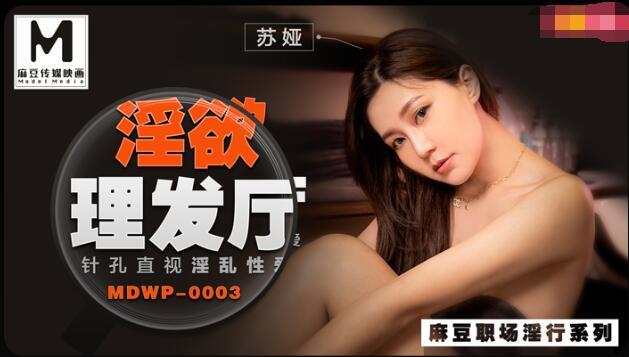 MDWP-0003淫欲理发厅-苏娅
