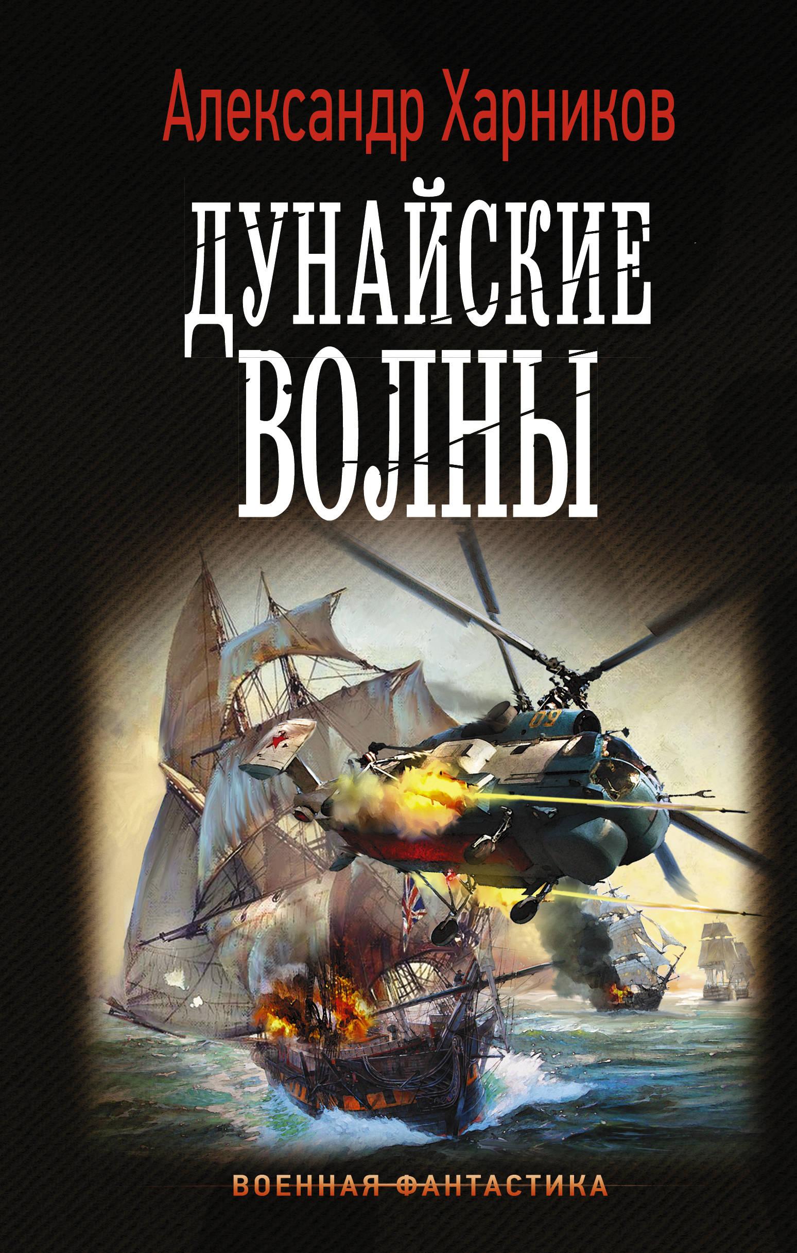 Александр Харников «Дунайские волны»