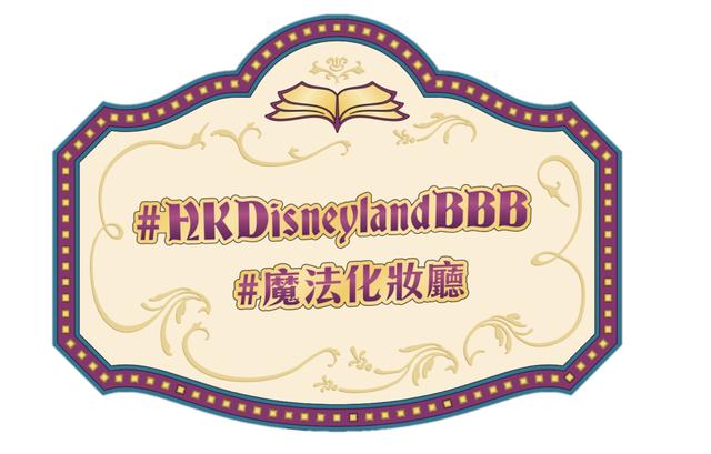 Hong Kong Disneyland Resort en général - le coin des petites infos - Page 14 B7