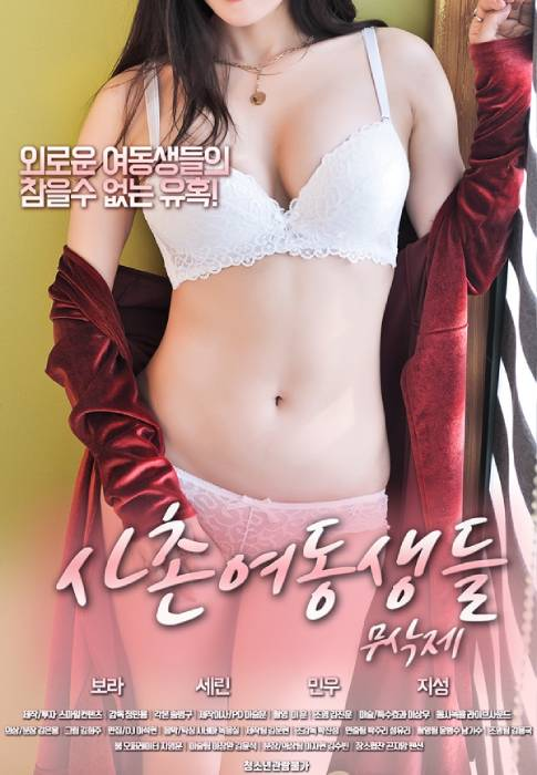 18+ Cousin Sister 2021 Korean Movie HDRip – 720p 480p  – 780MB 400MB – Download