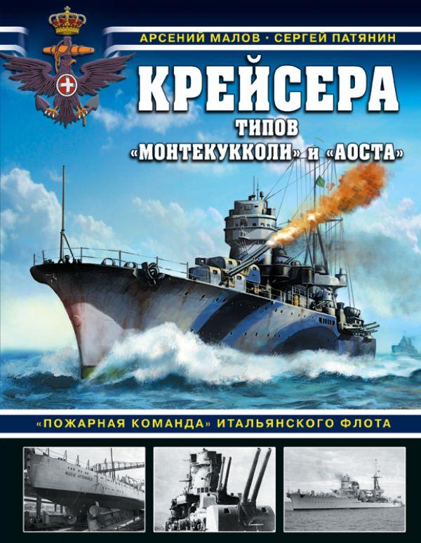 Крейсера типов «Монтекукколи» и «Аоста». «Пожарная команда» итальянского флота
