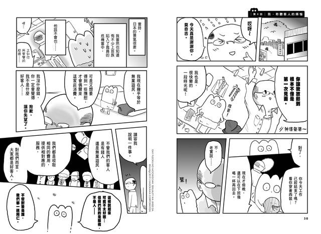 Topics tagged under 漫畫 on 紀由屋分享坊 GAY-P050-P051
