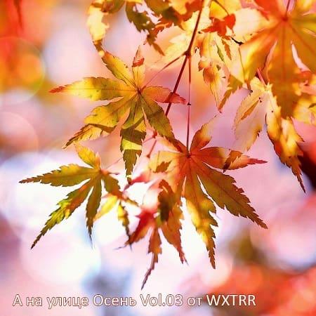 А на улице Осень Vol.03 (2020) MP3