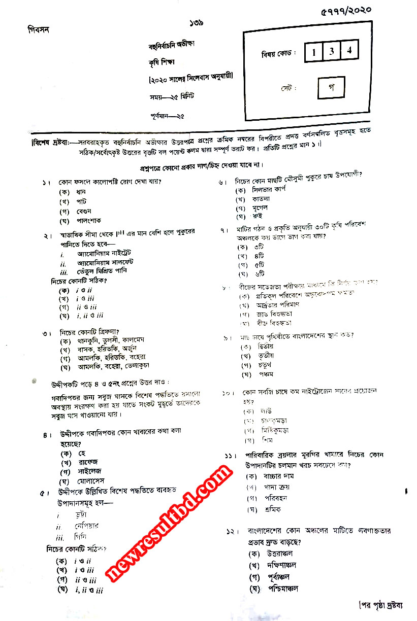 SSC Agriculture Question Solution