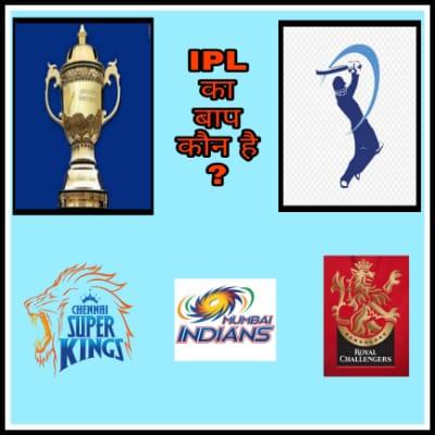 IPL ka baap kaun hai ? आईपीएल का बाप कौन है ?