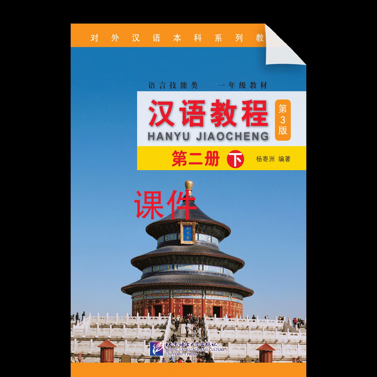 Hanyu Jiaocheng Di3Ban Di2Ce 2 Kejian 1325
