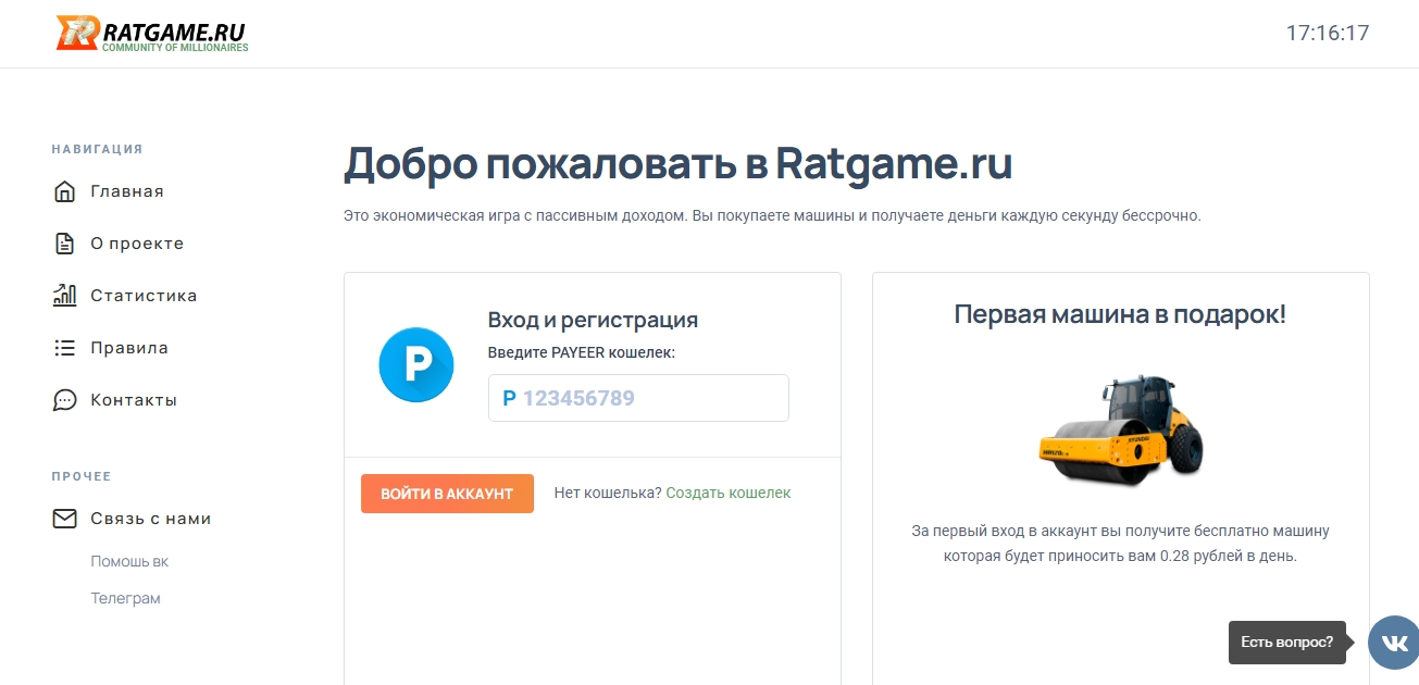 RatGame