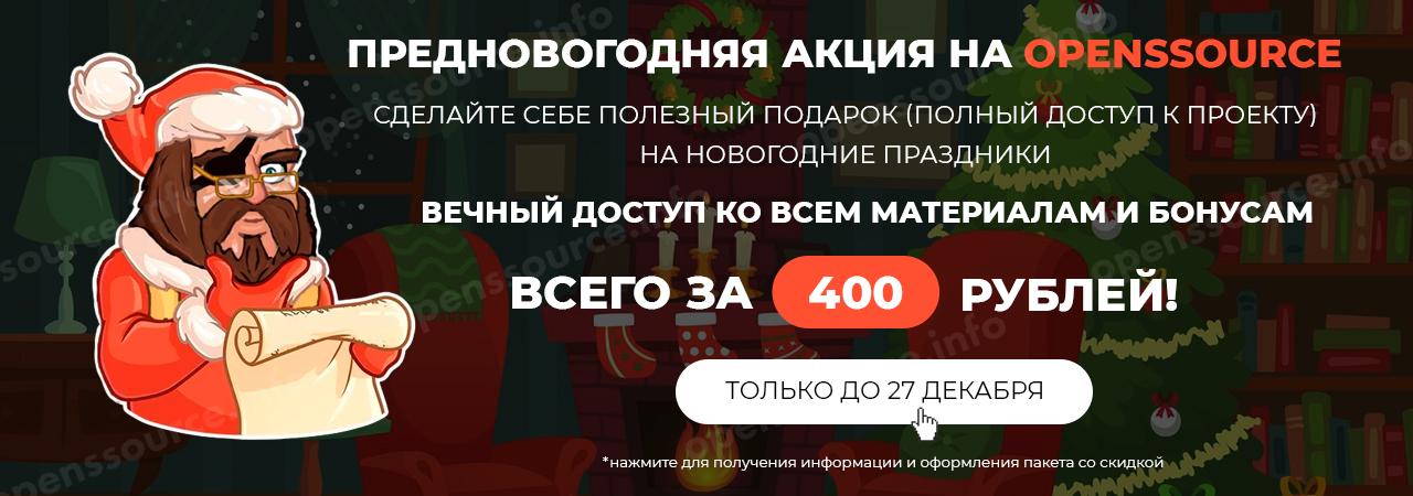 NY2021 Предновогодняя акция на доступ к проекту OPENSSOURCE! Полный доступ за 400 рублей до 27 декабря!