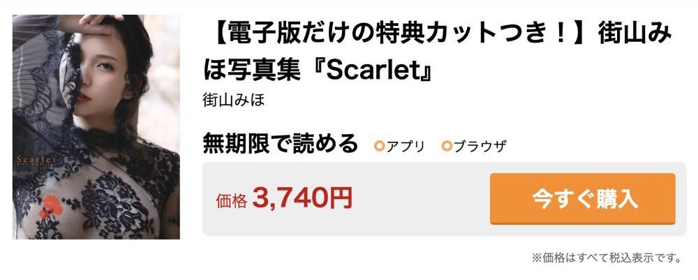 街山みほ写真集『Scarlet』005