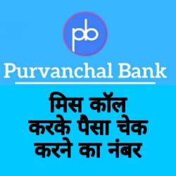पूर्वांचल बैंक बैलेंस चेक नंबर क्या है ?
