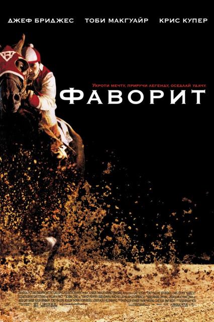 Смотреть Фаворит / Seabiscuit Онлайн бесплатно - На местном ипподроме появляется тёмная лошадка: маленькая и не годная для гонок. Её жокей...