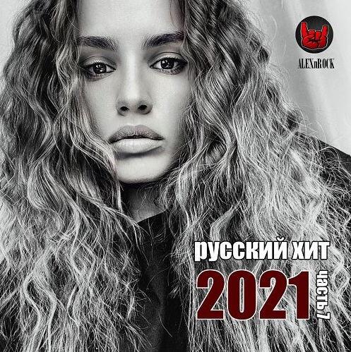 VA - Свежий Русский Хит от ALEXnROCK часть 7 (2021)
