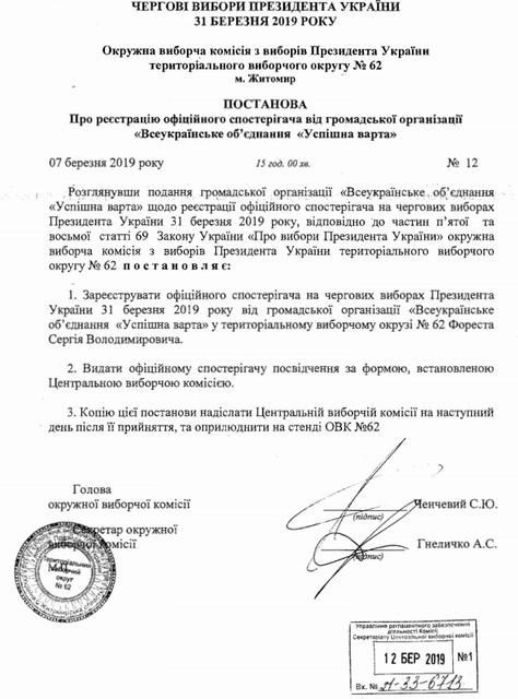 spost forr - Житомирська ОВК зареєструвала спостерігачем представника організації, пов'язаної з партією глави Міндоходів часів Януковича