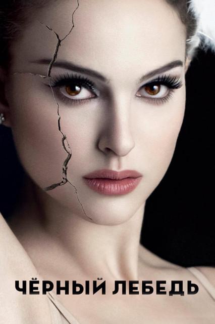 Смотреть Чёрный лебедь / Black Swan Онлайн бесплатно - Сюжет картины строится вокруг примы балетного театра, у которой неожиданно появляется...