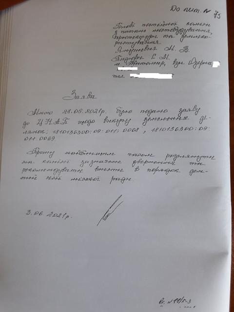 213699073 1024533101416068 8646610287352252400 n - Колеги-депутати не захотіли продати Пидюрі земельні ділянки на вул.Перемоги у Житомирі