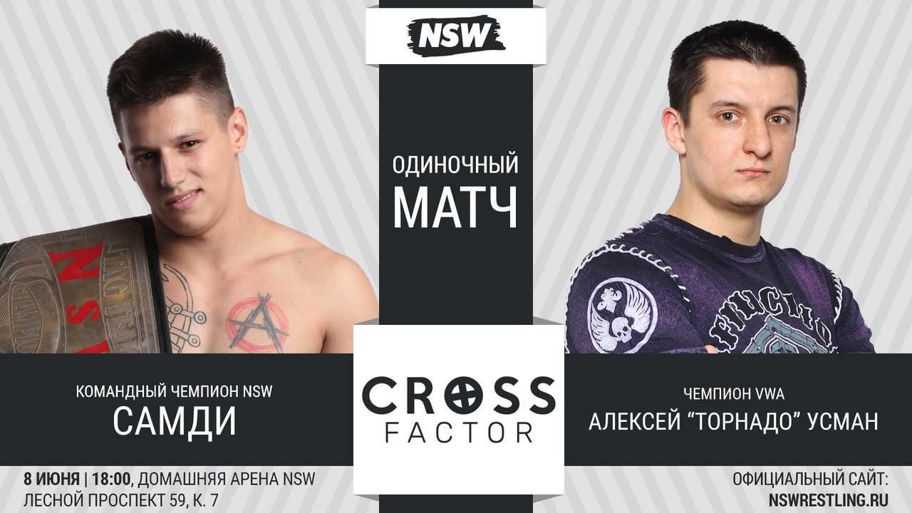 NSW Cross Factor (18/05): Торнадо против Самди