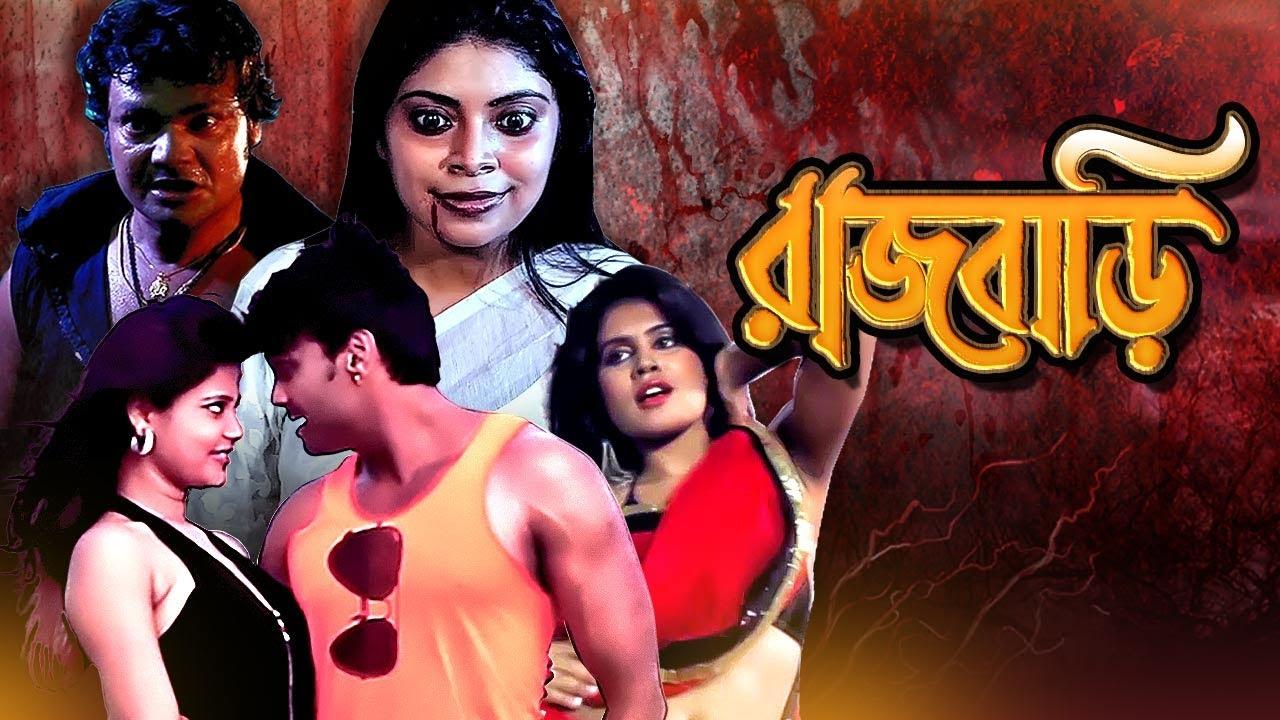 18+Rajbari 2020 Bengali 720p HDRip x264 950MB DL