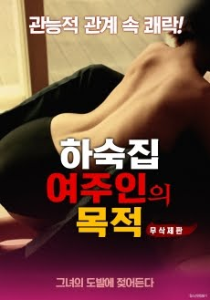 Goals of the Boarding House Mistress (2017)