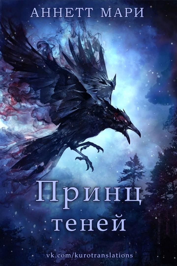 Аннетт Мари — Принц теней (Алая зима — 0,5)