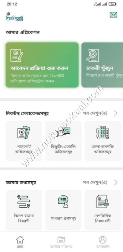 ami-probashi-app-registration1