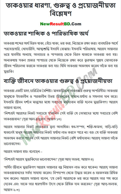HSC Islamic Studies 4th Week Assignment 2021 Answer