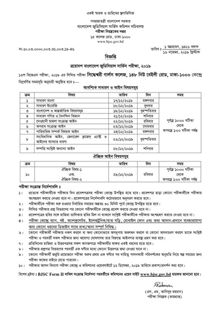Schedule-of-13th-BJS-Written-Examination-2019-1