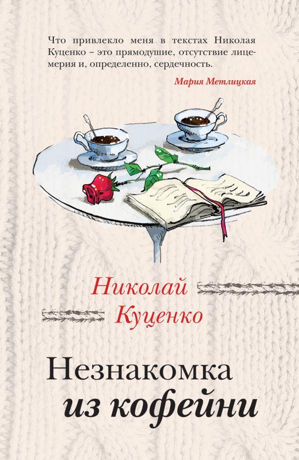 Незнакомка из кофейни. Автор Николай Куценко