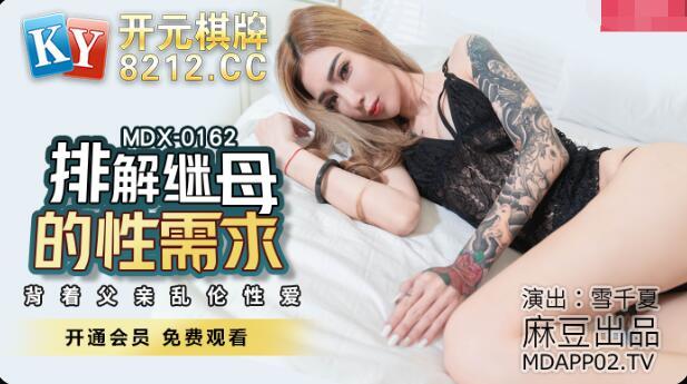 MDX-0162排解继母的性需求-雪千夏