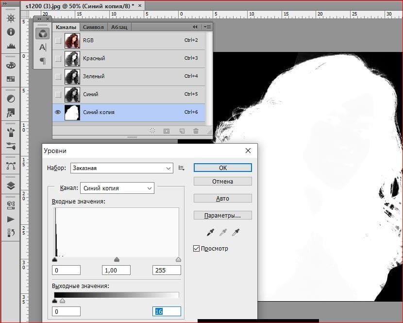 Выделение мелких фрагментов на примере волос в Photoshop