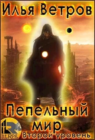 Пепельный мир. Второй уровень. Илья Ветров