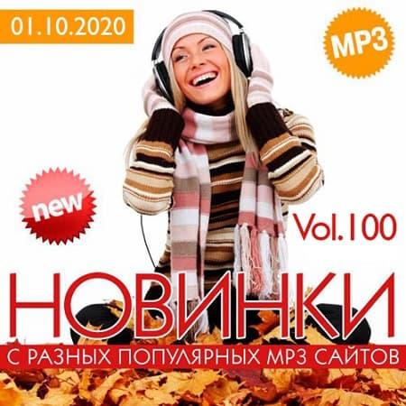 Новинки С Разных Популярных MP3 Сайтов Vol.100 (2020) MP3