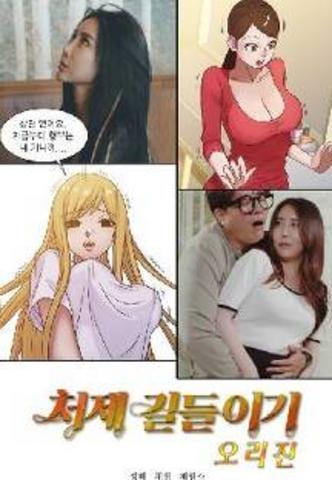 Taming Your Sister-in-law Origin (2021) Korean Full Movie 720p Watch Online