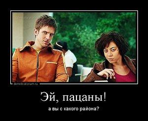 Demotivatorium_ru_ej_pacani_180737